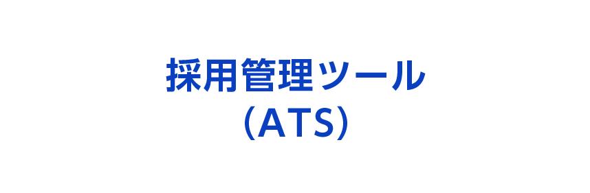 採用管理ツール(ATS)