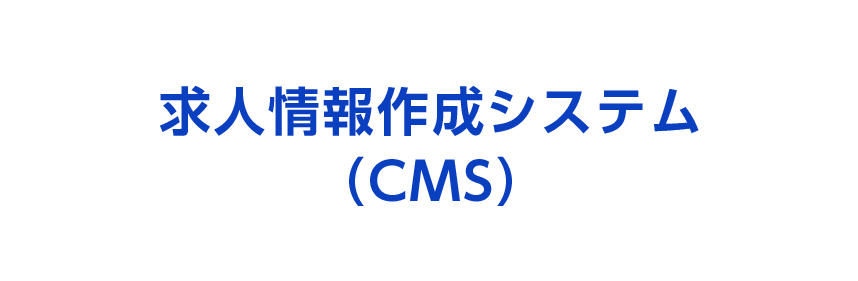 求人情報作成システム (CMS)